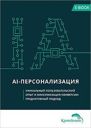 ebook-personnalisation-IA-RU